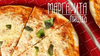 Пицца маргарита   Рецепт пиццы маргарита