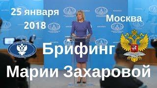 Брифинг Марии Захаровой. 25 января 2018
