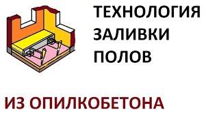 Дом из опилкобетона Технология заливки полов опилкобетоном 03-12-2015