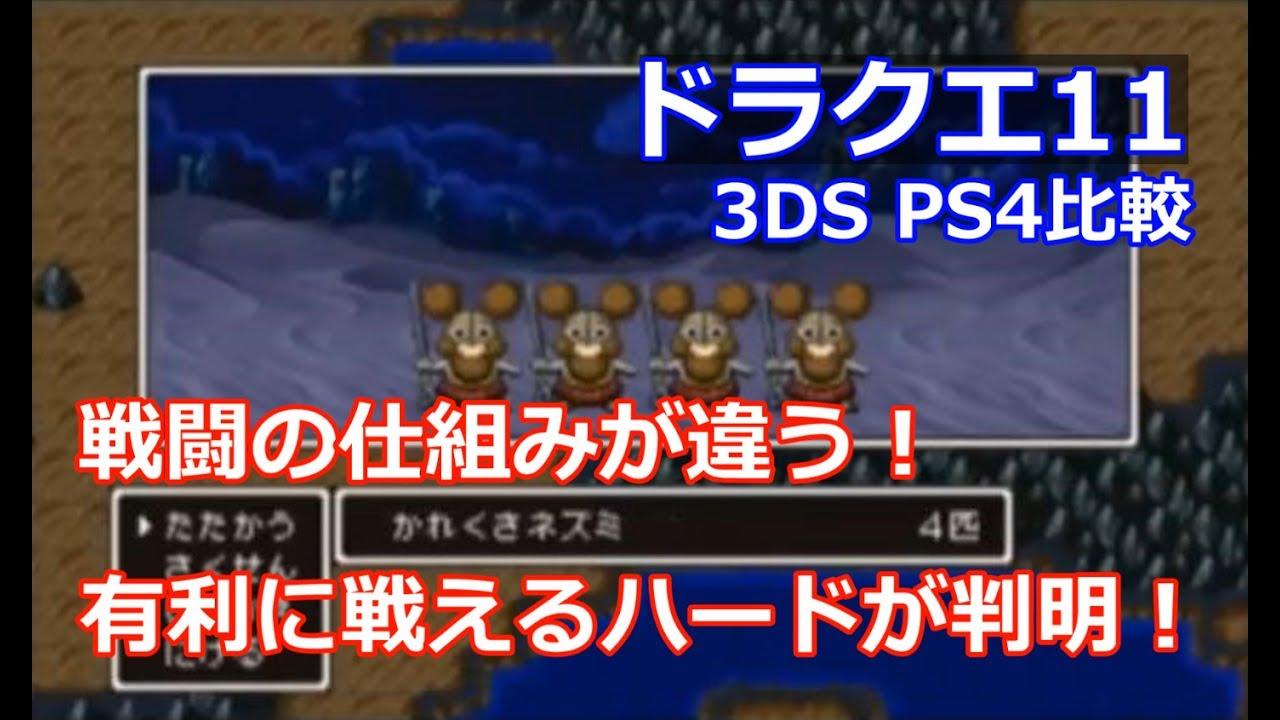 【ドラクエ11】PS4より3DSの戦闘画面の方が魅力 …