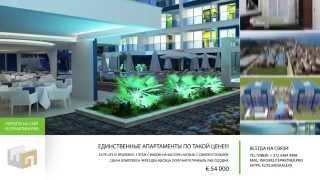Единственные Апартаменты по такой цене Life IV € 54000 Недвижимость в Турции Алания(Хотите купить недвижимость в Турции? Узнать цены на недвижимость в Алания? Обращайтесь к профессионалам:..., 2015-05-29T17:46:07.000Z)