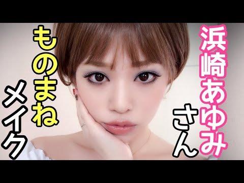 【ものまねメイク】浜崎あゆみさん風MAKE💓アイプチ使ってデカ目二重に!!