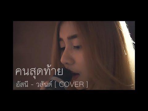 คนสุดท้าย - อัสนี วสันต์ [ COVER ] บี๋ x ARB STUDIO