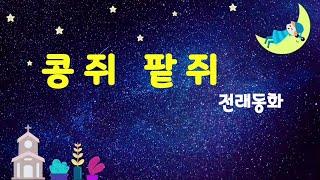 잠잘때 듣는 동화/잠자리동화/수면동화/태교동화/전래동화