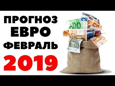 Зачем покупать евро? Прогноз курса евро на февраль 2019. Евро рубль в России в феврале