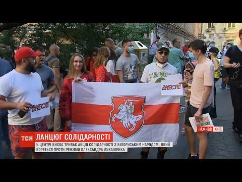 У центрі Києва триває акція солідарності з білоруським народом