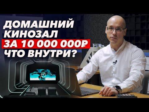 Как устроен домашний кинозал за 10 миллионов рублей? / Из чего состоит кинозал за 10 миллионов