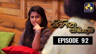 SIHINA SAMAGAMA Episode 92 ||''සිහින සමාගම'' ||  07th October 2020 Thumbnail