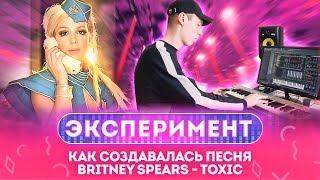 Эксперимент Britney Spears - Toxic (cover by Dabro) | Как создавалась песня