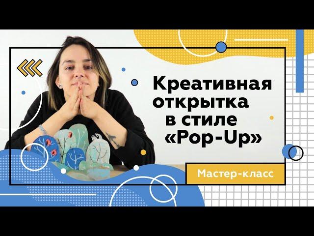 PopUp открытка. Мастер-класс для детей