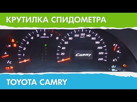 Крутилка спидометра Тойота Камри