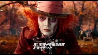 アリス・イン・ワンダーランド/時間の旅 本編プレビュー映像 thumbnail