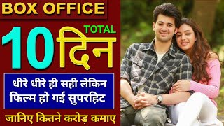 pal-pal-dil-ke-paas-box-office-collection-karan-deol-sunny-deol-ppdkp-10th-day-collection