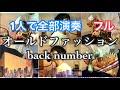 【フルver】オールドファッション/back number(cover)