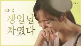생일선물로 이별을 받았다.. [뮤드 Vol.1] EP02 청춘길일 | 옥상달빛 | ENG SUB