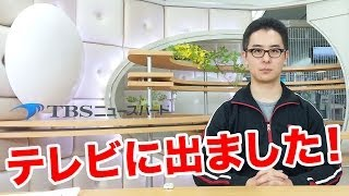 テレビに出ました!TBSニュースバード「ニュースの視点」に出演しました! thumbnail
