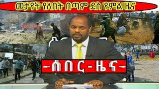 Ethiopia- በጣም ደስ የሚል ዜና March 20, 2018.