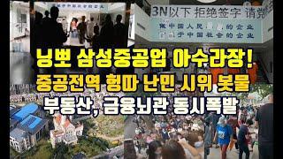 닝뽀 삼성중공업의 아수라장/중공 전역 헝따 난민시위 봇…