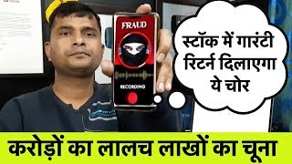 These thieves will give guaranteed returns in stock ? | मैंने किया Sting Operation | Market Mafia