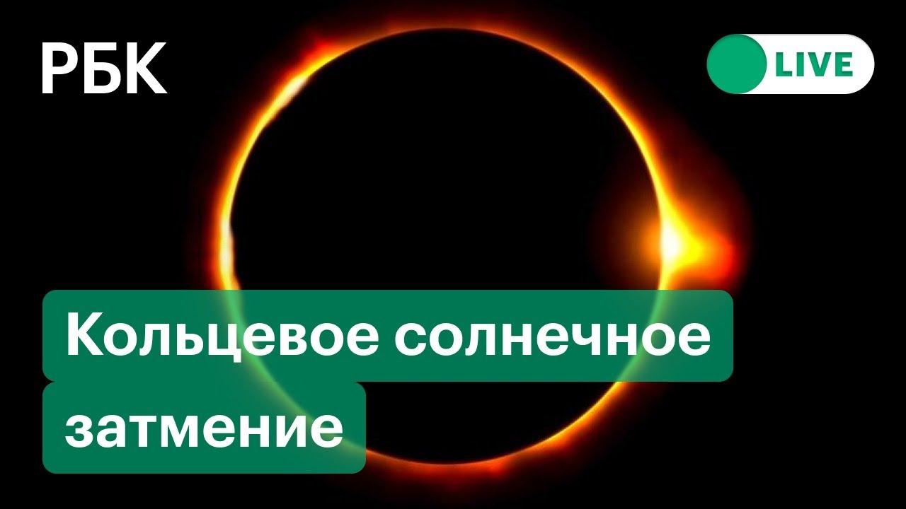 Кольцевое солнечное затмение 10 июня 2021 Прямая трансляция