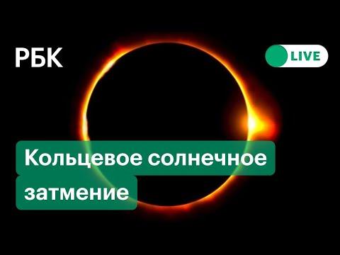 Кольцевое солнечное затмение 10 июня 2021. Прямая трансляция