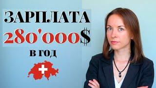 Зарплаты в Швейцарии в 2020  | Кого ищут рекрутеры
