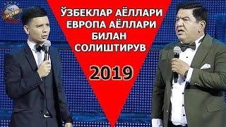 Zokir Ochildiyev va Abror Bahtiyarovich - O`zbek ayollari Yevropa ayollari bilan solishtiruv