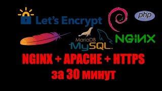 Установка Reverse Proxy Nginx+Apache2+SSL от Let's Encrypt за 30 минут на Debian 9