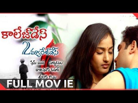 College Days To Marriage Days Telugu Full Movie || Sandeep, Madhavi Latha