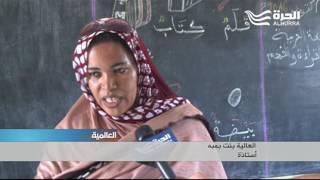 موريتانيا : انطلاق العام الدراسي وسط مطالب شعبية بتقليص الفوارق بين المدارس