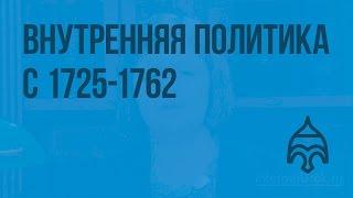 Внутренняя политика с 1725-1762 гг.