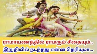 ராமாயணத்தில் ராமரும் சீதையும் இறுதியில் என்ன நடந்தது தெரியுமா.....
