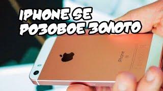 Распаковка iPhone SE Rose Gold 32Gb - Розовый для мужика!