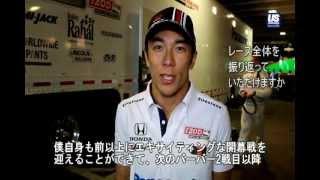 2012年インディカー・シリーズ開幕戦に臨んだ佐藤琢磨選手へのインタビュ...