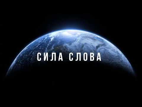 """""""СИЛА СЛОВА"""" Валерий Гусаревич . 15.01.2020. г. Алматы"""