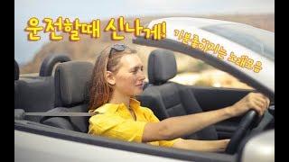 [KPOP MP3]♬드라이브 음악모음 ★운전할때 신나게! 들으면 기분좋아지는 노래모음★