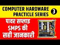 Computer Hardware In Hindi Part 3 | Practically