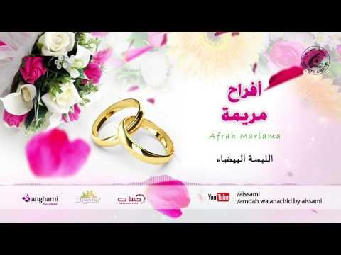 Afrah Mariama - Al Labssat Al Bayda | أفراح مريمة - اللبسة البيضة