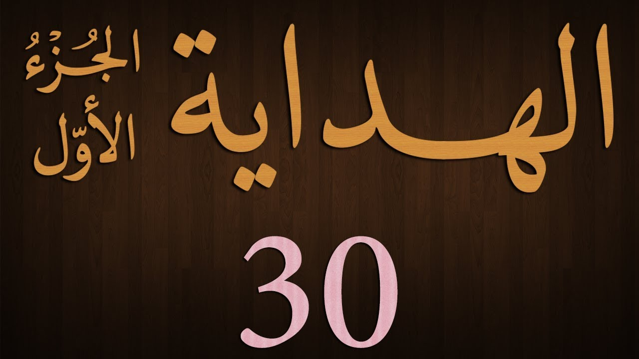 Al Hidayah Urdu Book