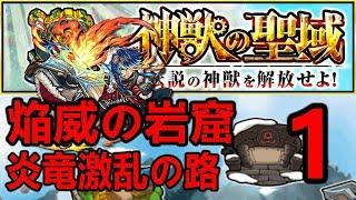 神獸聖域 : 焰威岩窟 炎龍激亂之路 (蓋爾南德 1)《モンスト Monster Strike 怪物彈珠》