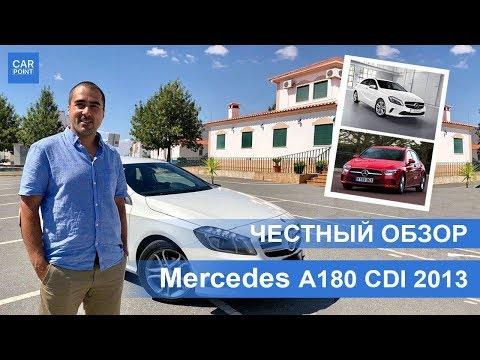 Честный обзор Mercedes A180 CDI 2013 | CarPoint