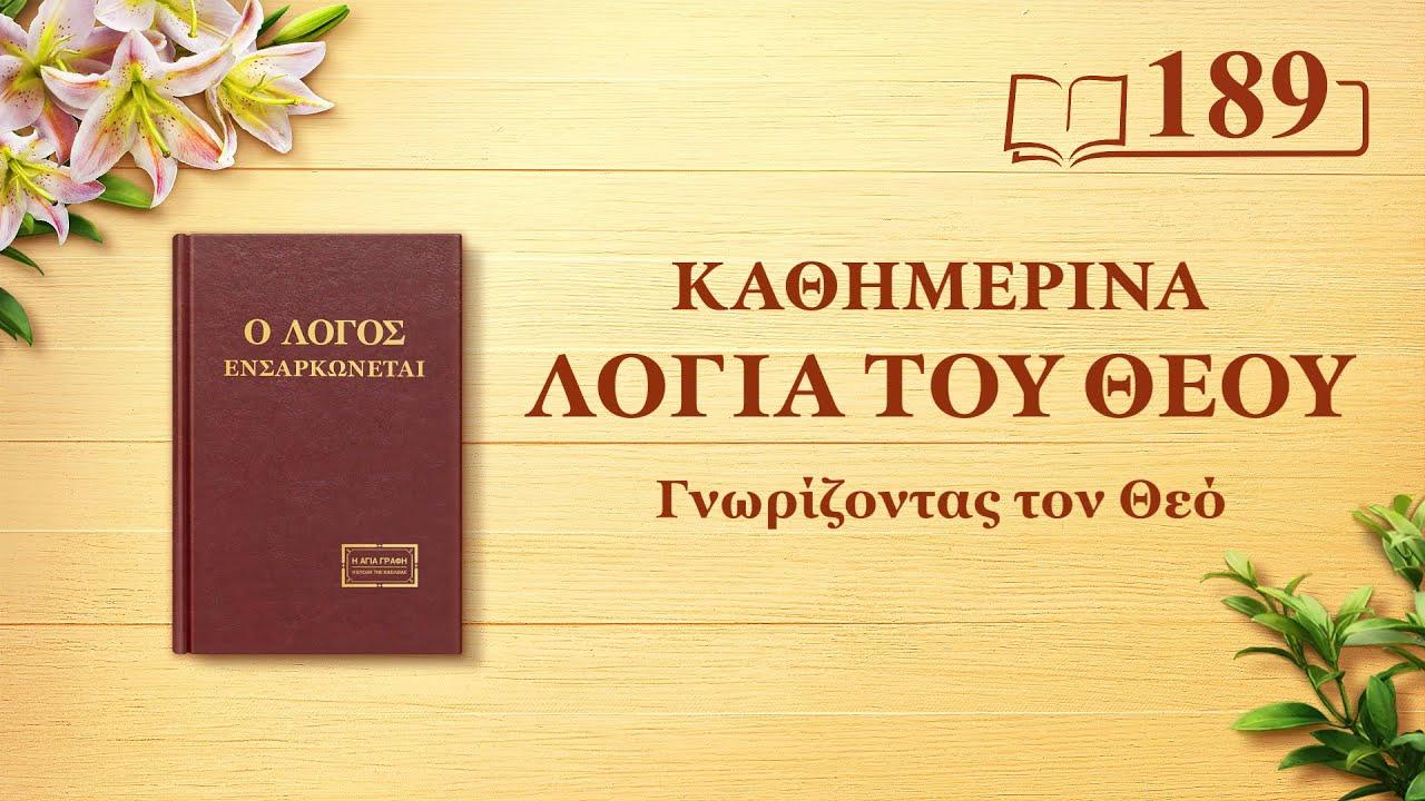 Καθημερινά λόγια του Θεού | «Ο ίδιος ο Θεός, ο μοναδικός Ι'» | Απόσπασμα 189