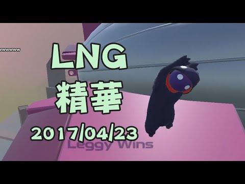 LNG精華 我要揍死你 2017/04/23