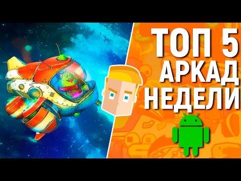 ТОП 5 АРКАД НА АНДРОИД ЗА НЕДЕЛЮ от GAME PLAN