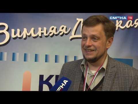 Встреча с актером, режиссером постановщиком, драматургом и сценаристом А. Козловым в ВДЦ «Смена»