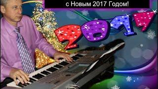 �������� ���� Музыкальное поздравление с Новым годом. ������