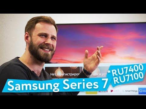 Телевизоры Samsung 2019 — UE55RU7400UXUA и UE55RU7100UXUA / Настоящий 4К и ещё много всего