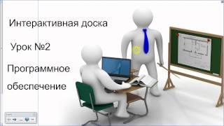 Интерактивная доска. Урок №2. Программное обеспечение.(В этом уроке мы рассмотрим основные функции программы Smart Notebook., 2012-06-15T18:37:43.000Z)