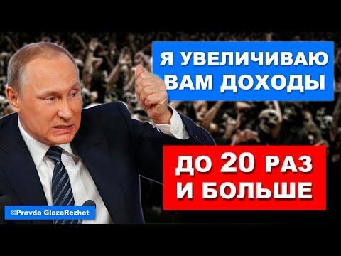 Путин увеличивает доходы населения до 20 раз и больше  | Pravda GlazaRezhet
