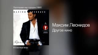 Максим Леонидов - Другое кино - Проплывая над городом /1997/